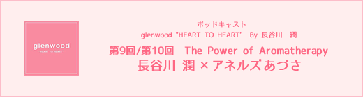 Podcast glenwood HEART TO HEART  By 長谷川潤